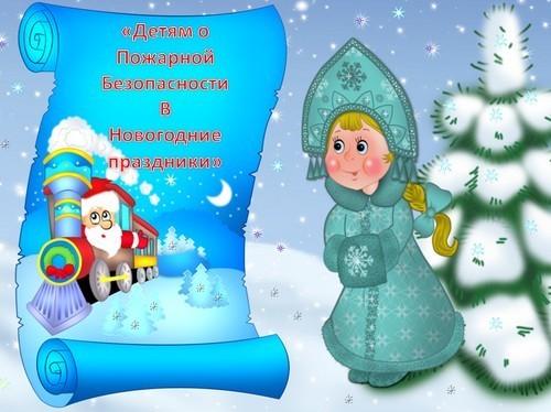Новый год. Сценарии для детского сада