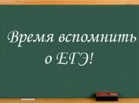 Подготовка к ЕГЭ и ГИА :: Государственная (итоговая) аттестация-2012