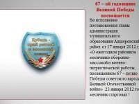 Новости :: Итоги месячника оборонно-массовой и военно - патриотической работы в образовательных учреждениях муниципального образования Апшеронский район.