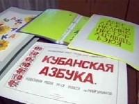 Методические разработки :: Календарно-тематическое планирование по кубановедению 10 класс.