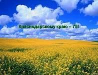 Методические разработки :: Классный час  «Краснодарскому краю – 75!» для учащихся начальных классов.
