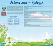 Методические разработки :: Календарно-тематическое планирование по кубановедению. 5 класс.