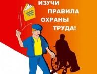 Охрана труда :: Организация работы по охране труда в школе и детском саду.