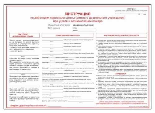 инструкции по охране труда по профессиям и видам работ в доу - фото 8