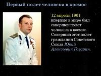 Методические разработки :: Презентация классного часа «12 апреля-День авиации и космонавтики».