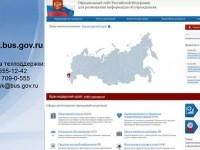Информатизация :: Размещение на сайте bus.gov.ru информации об образовательных учреждениях.