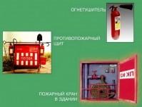 Методические разработки :: Урок-презентация по основам пожарной безопасности для учащихся 8-х классов «Огонь ошибок не прощает».