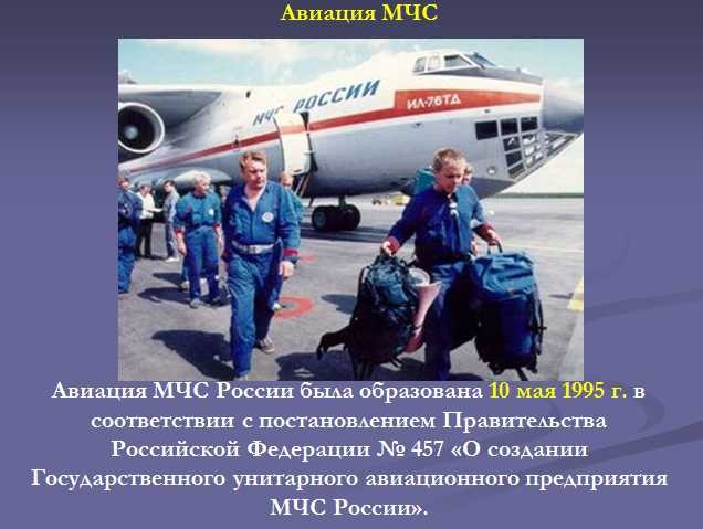 Авиация мчс россии доклад 3592