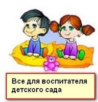 конспекты занятий в детском саду