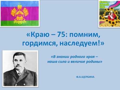 презентация к классному часу краснодарскому краю 75 помним гордимся наследуем
