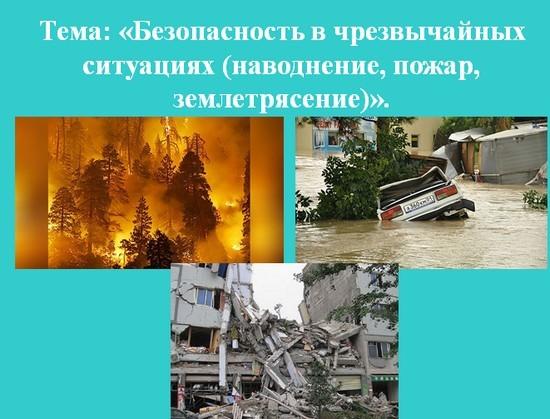 Доклад на тему чс наводнение 9388