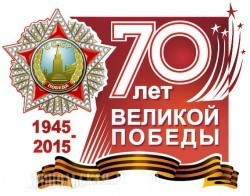 70-летиt Великой Победы в Отечественной войне, 9 мая 2015 года