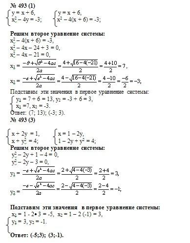 скачать гдз по алгебре 10 класс под редакцией мордковича