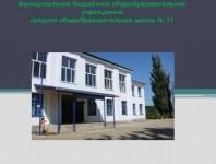 Образовательные учреждения :: МБОУ средняя общеобразовательная школа №11 с. Черниговское