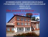 Образовательные учреждения :: МБОУ средняя общеобразовательная школа №18 г. Апшеронска.