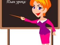 Проведение урока :: Схема плана урока